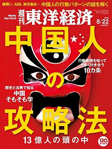 週刊東洋経済 2015年 8/22号の詳細を見る