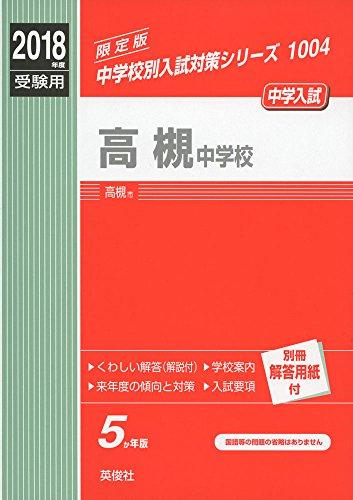 高槻中学校   2018年度受験用赤本 1004 (中学校別入試対策シリーズ)