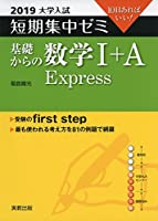 大学入試短期集中ゼミ基礎からの数学1+A Express 2019―10日あればいい!