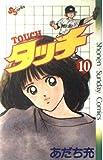 タッチ (10) (少年サンデーコミックス)