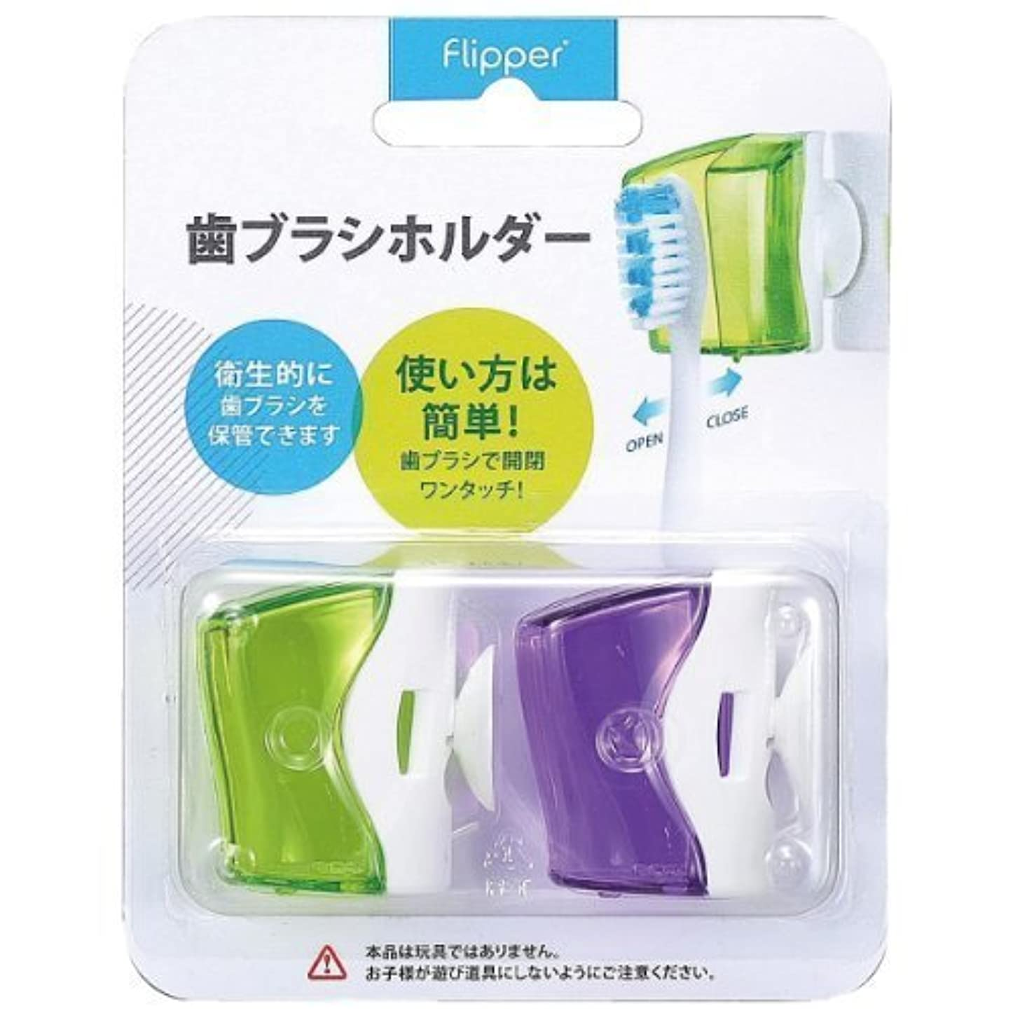 甘味五月カヌー【歯ブラシホルダー】フリッパー ベーシック 2個セット / グリーン×パープル