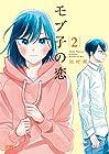 モブ子の恋 第2巻