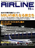 AIRLINE (エアライン) 2016年11月号 画像