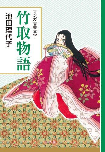 竹取物語: 創業90周年企画 (マンガ古典文学シリーズ)の詳細を見る