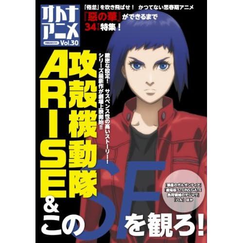 オトナアニメ Vol.30 (洋泉社MOOK)