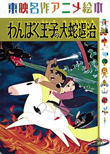 わんぱく王子の大蛇退治 <東映名作アニメ絵本>
