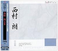 Nishimura Akira Sakuhin Shu by Classical Compilati (2007-12-15)
