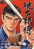 桃太郎侍 第6巻 (キングシリーズ 小池一夫超時代劇デラックス)