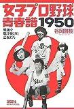 女子プロ野球青春譜1950 ~戦後を駆け抜けた乙女たち~
