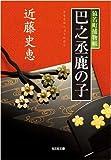 巴之丞鹿の子―猿若町捕物帳 (光文社時代小説文庫)