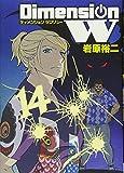 ディメンション W(14) (ヤングガンガンコミックススーパー)