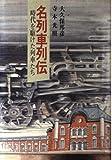 名列車列伝―時代を駆けた列車たち