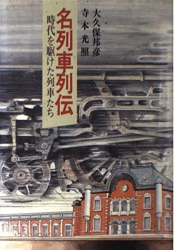 名列車列伝―時代を駆けた列車たちの詳細を見る