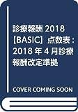 診療報酬2018【BASIC】点数表: 2018年4月診療報酬改定準拠