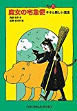 魔女の宅急便〈その2〉キキと新しい魔法 (福音館文庫 物語)