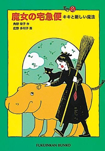 魔女の宅急便〈その2〉キキと新しい魔法 (福音館文庫 物語)の詳細を見る