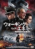 ウォーキング・ウィズ・エネミー ナチスになりすました男 [DVD]