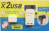 ファーゴ 壁用AC/USBコードレスタップ+ポータブルUSB充電器 3.4A 2ポートUSB給電機能付 Fargo DOUBLE 2USB