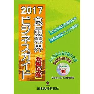 食品業界ビジネスガイド<2017年版> (食糧年鑑)