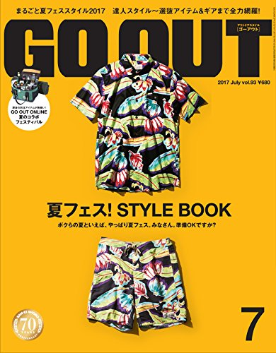 OUTDOOR STYLE GO OUT  2017年7月号 Vol.93