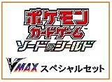 ポケモンカードゲーム ソード&シールド VMAXスペシャルセット