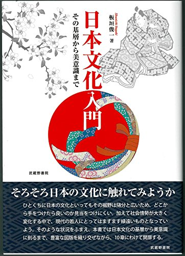 日本文化入門―その基層から美意識まで