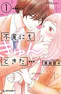 不覚にもきゅんときた(1) (デザートコミックス)