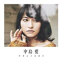 ワタシノセカイ (DVD付初回限定盤)