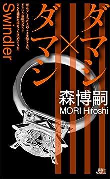 ダマシ×ダマシ Xシリーズ (講談社ノベルス)