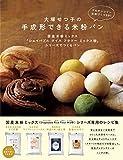大塚せつ子の手成形できる米粉パン-国産米粉ミックス「シェイパブル ライスフラワーミックス粉シリーズ」で作るパン 画像