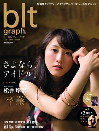 【amazon限定表紙版・amazon限定特典付き】blt graph. vol.2 -