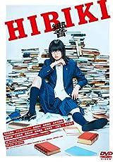 響 -HIBIKI- DVD通常版