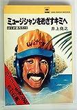 ミュージシャンをめざすキミへ―ぼくが語ろう1 (1979年) (CBS/sony books)
