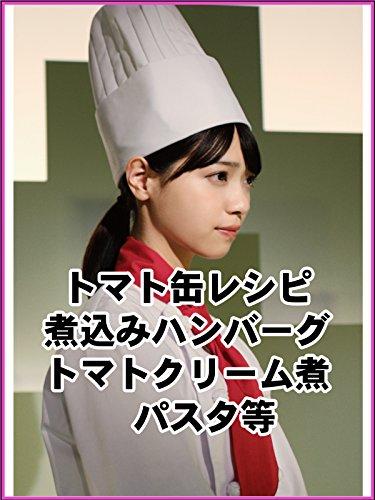 トマト缶レシピ 煮込みハンバーグ トマトクリーム煮 パスタ等