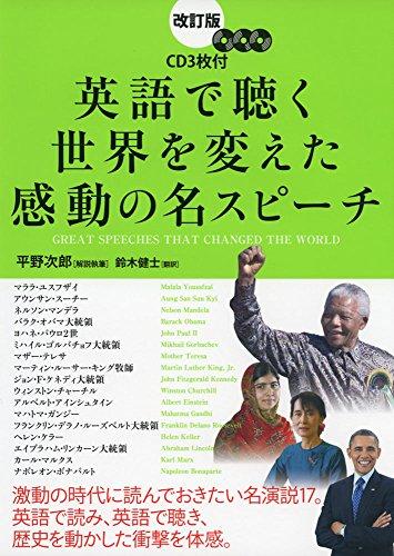 改訂版 CD3枚付 英語で聴く 世界を変えた感動の名スピーチの詳細を見る