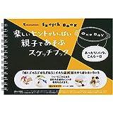 マルマン B6 図案スケッチブック OneDay Vol1 S560