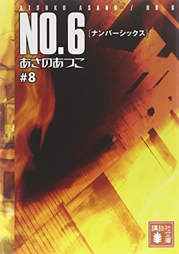 NO.6〔ナンバーシックス〕♯8 (講談社文庫)