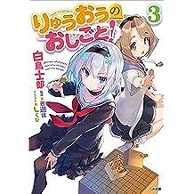 りゅうおうのおしごと!3 (GA文庫)