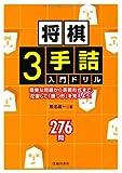 将棋3手詰入門ドリル-簡単な問題から実戦形式まで、反復して「勝つ形」を覚えよう! (池田書店 将棋シリーズ)