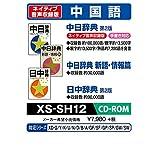 カシオ 電子辞書 追加コンテンツ CD-ROM版 中日辞典 第2版 日中辞典 第2版 中日辞典 新語・情報篇 XS-SH12