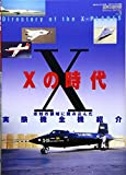 Xの時代―未知の領域に踏み込んだ実験機全機紹介 (世界の傑作機スペシャル・エディション (Vol.3))
