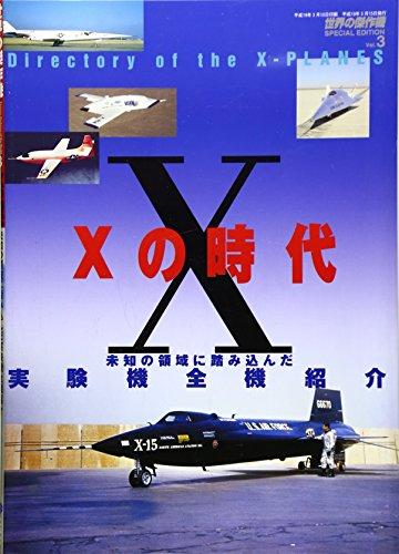 Xの時代―未知の領域に踏み込んだ実験機全機紹介 (世界の傑作機スペシャル・エディション (Vol.3))の詳細を見る