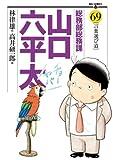 総務部総務課 山口六平太(69) (ビッグコミックス)