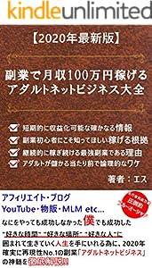 【2020年最新版】副業で月収100万円稼げるアダルトネットビジネス大全