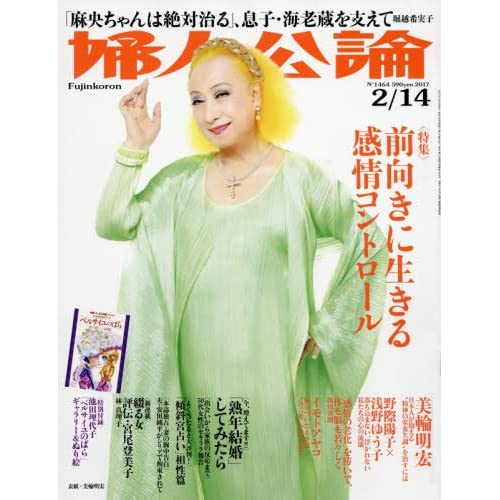 婦人公論 2017年 2/14 号 [雑誌]