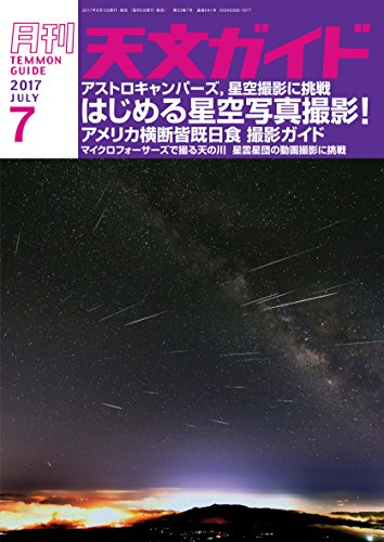 『天文ガイド 2017年 07 月号』のトップ画像