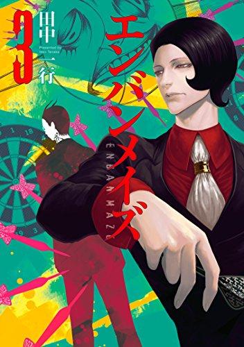 エンバンメイズ(3) (アフタヌーンコミックス)