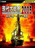 システムソフトセレクション 現代大戦略2005〜護国の盾・イージス艦隊〜