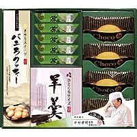 和の鉄人「中村孝明」監修 煎茶スティック&アソートギフト CNK-BO