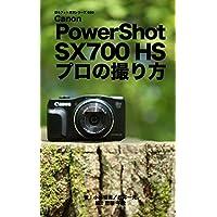 ぼろフォト解決シリーズ 020 Canon PowerShot SX700 HS プロの撮り方